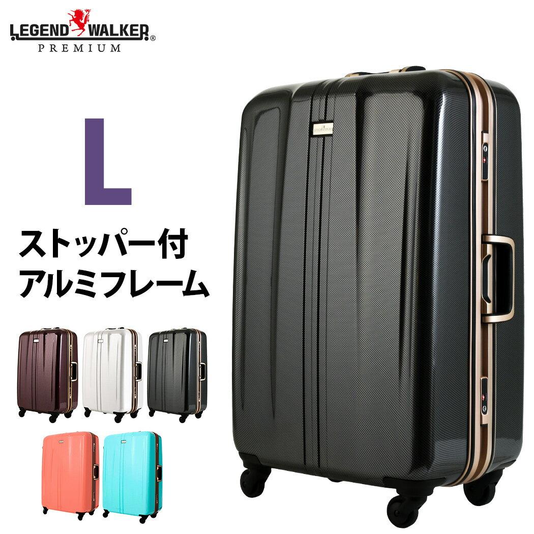 スーツケース L サイズ 超軽量 キャリーケース キャリーバッグ キャリーバック ストッパー付 日乃本キャスター 7日 8日 9日 長期滞在 大型 LEGEND WALKER PREMIUM レジェンドウォーカープレミアム 『W-6700-72 ANCHOR』