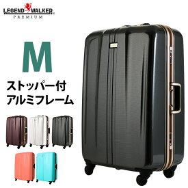 スーツケース M サイズ 超軽量 キャリーケース キャリーバッグ キャリーバック ストッパー付 日乃本キャスター 5日 6日 7日 中型 LEGEND WALKER PREMIUM レジェンドウォーカープレミアム 『6700-60 ANCHOR』