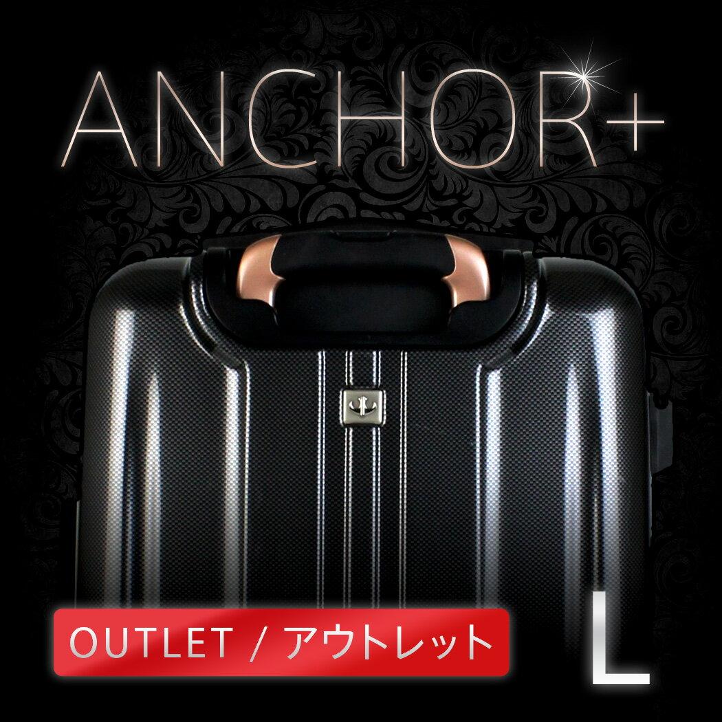 アウトレット スーツケース キャリーケース L サイズ 超軽量 容量拡張機能 キャリーバッグ ストッパー付 5日 6日 7日 大型 LEGEND WALKER PREMIUM レジェンドウォーカープレミアム 『B-6701-68 ANCHOR+』