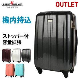 アウトレット スーツケース キャリーケース キャリーバッグ 機内持ち込み 可 SS サイズ 超軽量 ストッパー付 容量拡張 LEGEND WALKER PREMIUM レジェンドウォーカープレミアム 『B-6701-48 ANCHOR+』