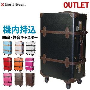 アウトレット キャリーケース トランクキャリー 機内持ち込み 可 キャリーバッグ キャリーバック スーツケース 旅行用かばん 人気 革 SS サイズ 2日 3日 小型 4輪 修学旅行 『B-7102-47』