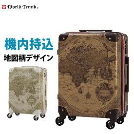 スーツケース 機内持込 サイズ キャリーケース キャリーバッグ WORLD TRUNK ワールドトランク【7500-46】