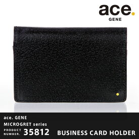 ace.GENE エースジーン MICROGRET ミクログレット 名刺入れ カードケース カードホルダー カード入れ レザー 革 メンズ レディース ユニセックス メーカー発送 「AE-35812」