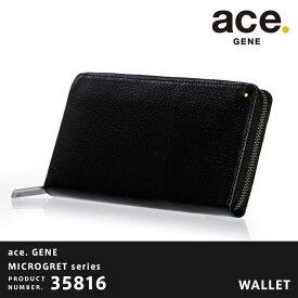 父の日 ace.GENE エースジーン MICROGRET ミクログレット 長財布 サイフ 財布 ウォレット レザー 革 メンズ レディース ユニセックス メーカー発送 「AE-35816」