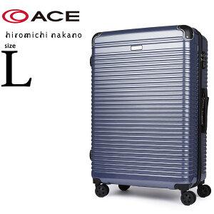 【クーポンで更にお得!】エース ACE ファスナータイプ TSAロック キーロック式 送料無料 スーツケース キャリーケース キャリーバッグ 旅行用品 キャリー 大型 L サイズ Lサイズ ヒロミチナ