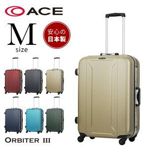 【割引クーポン配布中】スーツケース キャリーバッグ キャリーケース ハード シボ加工 M サイズ 5日 6日 7日 ORBITER オービター3 無料受託手荷物可 フレーム TSAロック ACE エース 4輪 軽量 丈夫