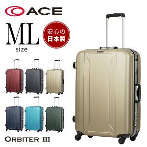 【クーポンで更にお得!】スーツケース キャリーバッグ キャリーケース ハード シボ加工 ML サイズ 7日以上 日本製 無料受託手荷物可 フレーム TSAロック ACE エース ORBITER 4輪 軽量 丈夫 日本