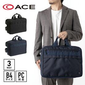 【クーポンで更にお得!】ビジネスバッグ メンズ 送料無料 エース ace. ポリアス 3WAYバッグ 18リットル B4サイズ/PC収納 セットアップ機能付き AE-57756