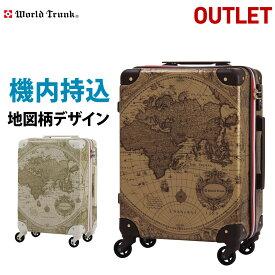 【期間値下げ】【アウトレット】 スーツケース 機内持込 サイズ キャリーケース キャリーバッグ 小型 1日 2日 ファスナー 送料込み 修学旅行 WORLD TRUNK ワールドトランク 『B-7500-46』