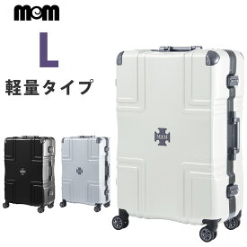 【クーポンで更にお得!】クロスプレート付き スーツケース 軽量 Lサイズ ワイドフレーム MODERNISM モダニズム M1001-F69 キャリーバッグ キャリーケース フレームタイプ 7泊以上