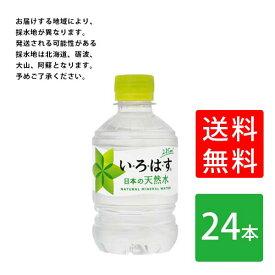 【送料無料】 い・ろ・は・す PET(285ml*24本入) ペットボトル 水 ミニペット 熱中症対策 水分補給 ミネラルウォーター 飲料 4902102112321-ccw1 直送