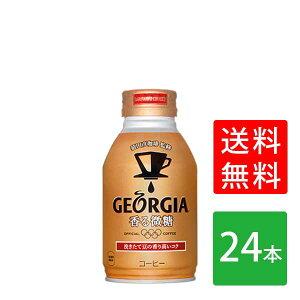 【送料無料】 ジョージア 香る微糖 ボトル缶 缶(260ml*24本入) 微糖 コーヒー 缶コーヒー 飲料 4902102133982-ccw1 直送