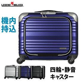 横型ビジネス スーツケース キャリーケース 機内持ち込み キャリーバッグ レジェンドウォーカー LEGEND WALKER 6210-44