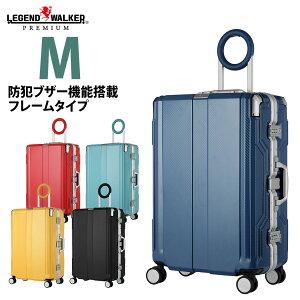 防犯ブザー機能搭載 スーツケース キャリーバッグ キャリーバック キャリーケース 中型 5-7日 ダブルキャスター 3年修理保証 LEGEND WALKER レジェンドウォーカー 6708-62