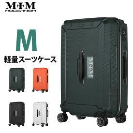 【クーポンで更にお得!】スーツケース Mサイズ キャリー バッグ ケース モダニズム MODERNISM ファスナータイプ TSAロック 5日 6日 7日 泊 M3005-Z63