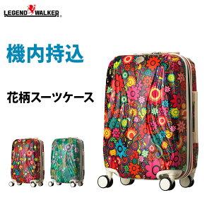 スーツケース 花柄 キャリーケース キャリーバッグ レジェンドウォーカー LEGEND WALKER 機内持ち込み 可 SSサイズ 1〜3泊 ダイヤル TSAロック 5110-48