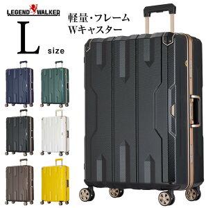 スーツケース L サイズ キャリーケース キャリーバッグ レジェンドウォーカー LEGEND WALKER L サイズ 7泊以上 7日7以上 旅行用 ダブルキャスター 軽量 軽いフレームタイプ ハードケース TSAキータ