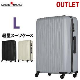 【期間値下げ】 【アウトレット】 B-5202-68 スーツケース PPケース キャリーケース キャリーバッグ PP ポリプロピレン レジェンドウォーカー LEGEND WALKER Lサイズ 7泊以上 可 ダイヤル TSAロック