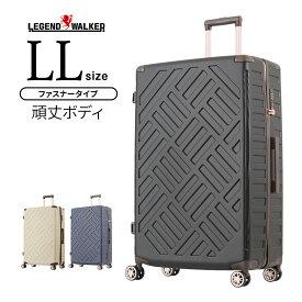 【クーポンで更にお得!】スーツケース キャリーケース キャリーバッグ LLサイズ レジェンドウォーカー LEGEND WALKER 10泊以上 2週間 海外旅行 ファスナータイプ ダブルキャスター ハードケース 軽量 軽い TSAダイヤル式ロック 『5204-76』