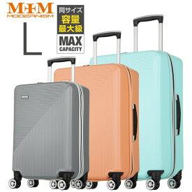 【今だけポイント10倍!】キャリーケース Lサイズ スーツケース キャリーバッグ 超軽量 約7泊以上 約1週間以上 TSAロック モダニズム MODERNISM M1003-Z69