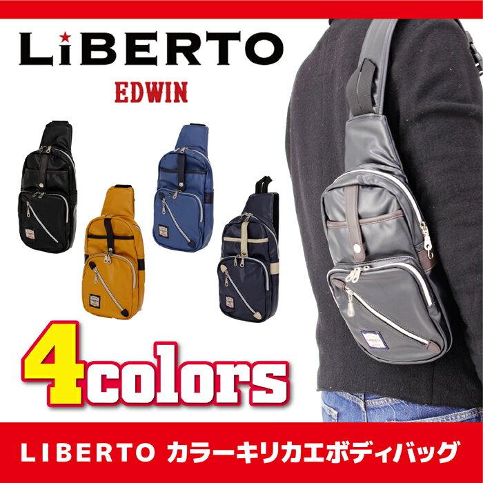 LIBERTO EDWIN エドウィン リベルト ワンショルダーバッグ ボディーバッグ 通学 メンズバッグ 鞄 修学旅行 海外旅行 『LIBERTO-7LB008』