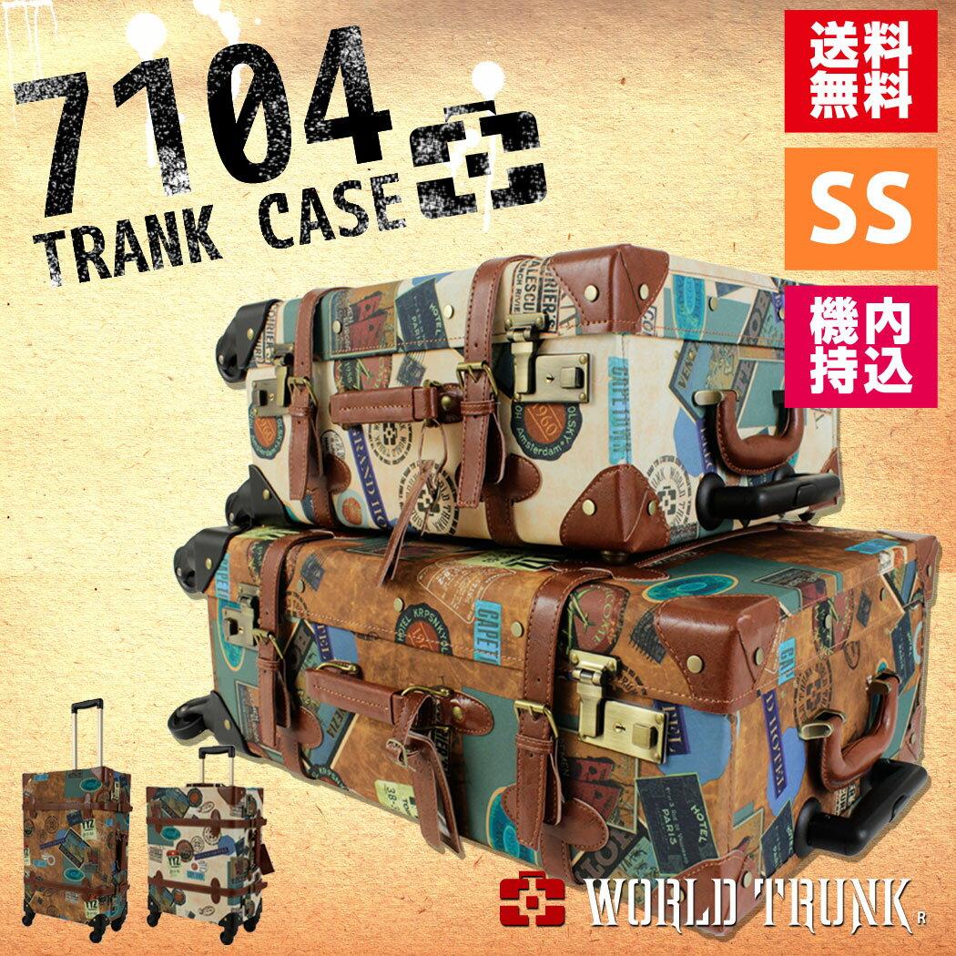 トランク 機内持ち込み 可 スーツケース トランクケース キャリーケース キャリーバッグ キャリーバック 2日 3日 SS サイズ 小型 旅行用かばん WORLD TRUNK ワールドトランク 修学旅行 海外旅行 『7104-43』