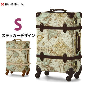 【赤字価格で販売中!】 トランク WORLD TRUNK ワールドトランク スーツケース キャリーケース キャリーバッグ キャリーバック トランクケース 4輪 S サイズ 3日 4日 5日 『7016-55』
