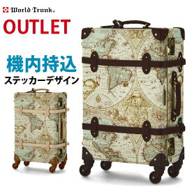 【期間値下げ】【アウトレット】 トランク WORLD TRUNK ワールドトランク スーツケース キャリーケース キャリーバッグ キャリーバック トランクケース 4輪 SS サイズ 1日 2日 3日 『B-7016-47』