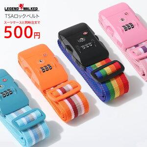 【同時購入専用商品】スーツケースベルト スーツケースと同時購入限定特価 TSAロック ダイヤルロック式 LEGEND WALKER 【旅行小物】 『SB791』