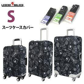 85d9e0117c スーツケースカバー キャリーケースカバー キャリーバッグカバー カバー ラゲッジカバー ラゲッジジャケット S サイズ