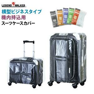 スーツケースと同時購入で500円! 雨カバー 機内持ち込みサイズ対応 スーツケース用 キャリーケース用 キャリーバッグ用 傷や汚れの防止にも 高さ43cm W1-9094 MAXキャビンタイプも対応可 COVER