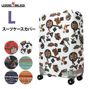 【クーポンで更にお得!】カバー ラゲッジカバー スーツケース キャリーケース キャリーバッグカバー Lサイズ SUITCASE COVER 用 旅行かばん用 メール便なら送料無料 『9101-Lサイズ』