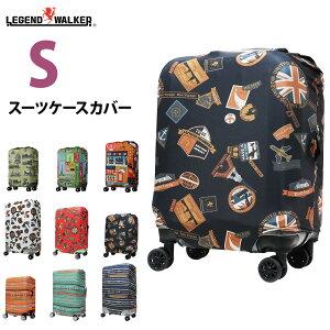 カバー ラゲッジカバー スーツケース キャリーケース キャリーバッグカバー Sサイズ SUITCASE COVER 用 旅行かばん用 メール便なら送料無料 『9101-Sサイズ』
