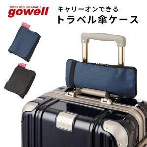 キャリーオンできるトラベル傘ケース gowell ゴーウェル キャリーオンできる トラベル 吸水 傘ケース【GW-0804】