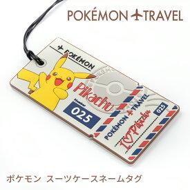 【クーポンで更にお得!】ポケモン ネームタグ スーツケースネームタグ チケット型 トラベルグッズ 旅行用品 pocket moster ポケットモンスター Pokemon Pikachu ピカチュウ 【GW-P511】