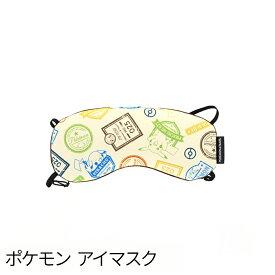 ポケモン アイマスク トラベルグッズ 旅行用品 【GW-P301】