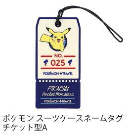 【クーポンで更にお得!】ポケモン スーツケースネームタグ チケット型A トラベルグッズ 旅行用品 【GW-P502】