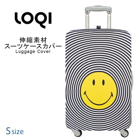 ラッゲージカバー Sサイズ スーツケースカバー LOQI ローキー loqi-cover-s-b1