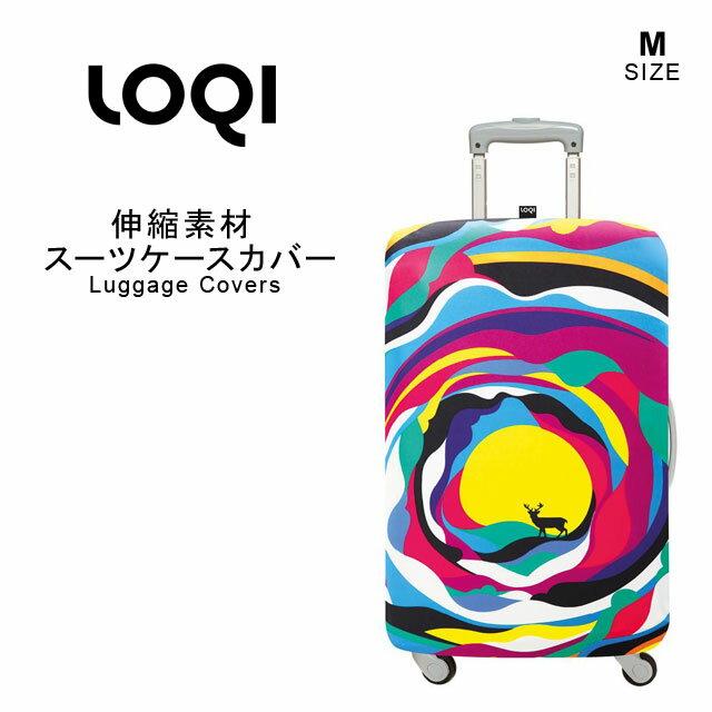 LOQI ローキー Luggage Covers スーツケースカバー キャリーバッグカバー キャリーケースカバー カバー ラゲッジカバー 保護カバー Mサイズ スーツケース用ジャケット ※スーツケースは付属しません 『LOQI-COVER-3-M』
