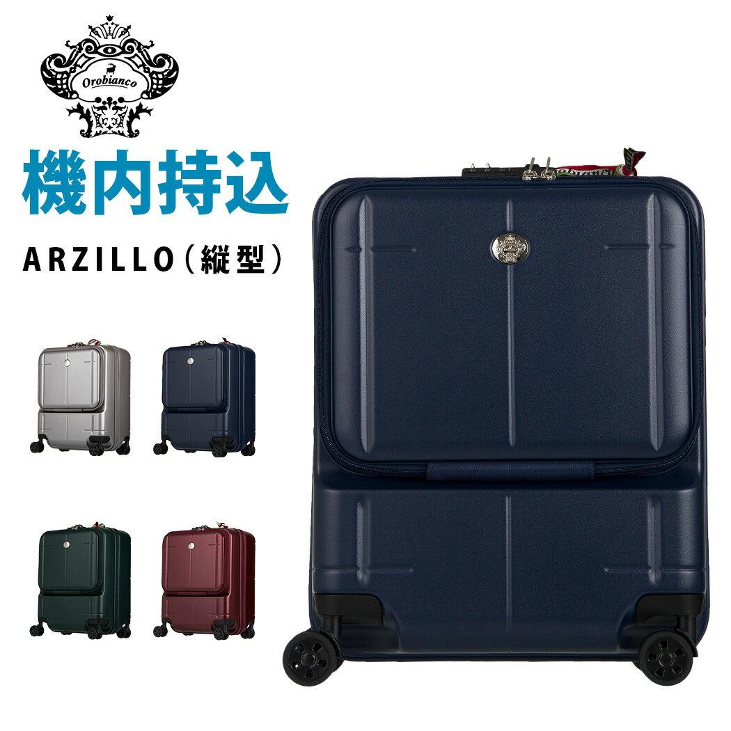 正規品 オロビアンコ Orobianco スーツケース キャリーケース バッグ 旅行用品 ビジネスキャリーバッグ 機内持ち込み 縦型 ノートPC ビジネス SS サイズ ビジネス TSAロック「ARZILLO」『orobianco-09712』