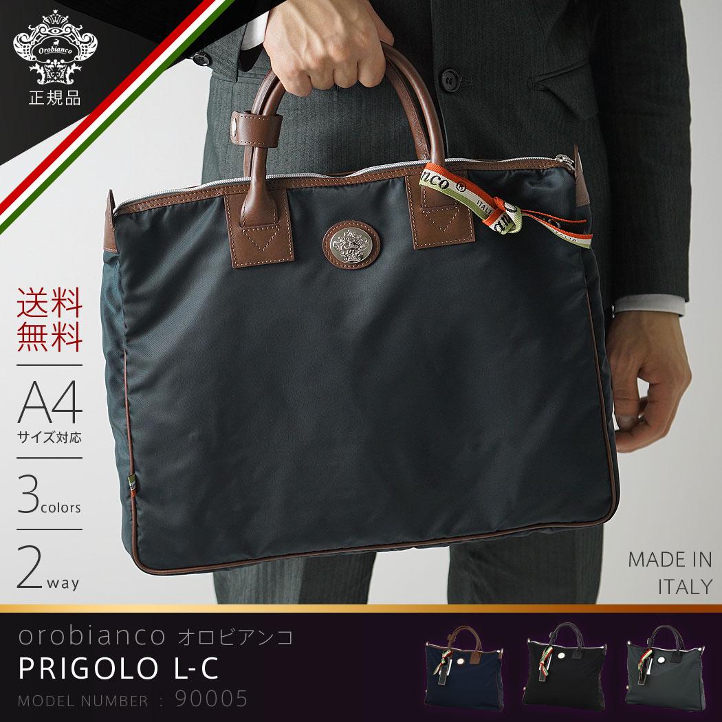 正規品 オロビアンコ OROBIANCO ブリーフケース バッグ ビジネス ショルダーバッグ 2way A4サイズ 1気室 メンズ レディース レザー ナイロン 「PRIGOLO L-C」『orobianco-90005』