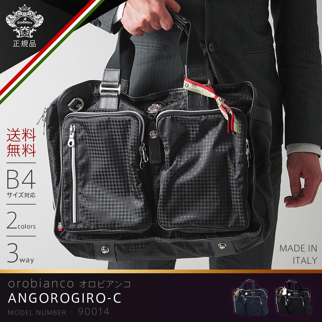 【ラッピング無料】正規品 オロビアンコ Orobianco ブリーフケース バッグ ビジネス ショルダーバッグ リュック 3WAY B4サイズ メンズ レザー ナイロン ギフト プレゼント ラッピング対応「ANGOROGIRO-C」『orobianco-90014』