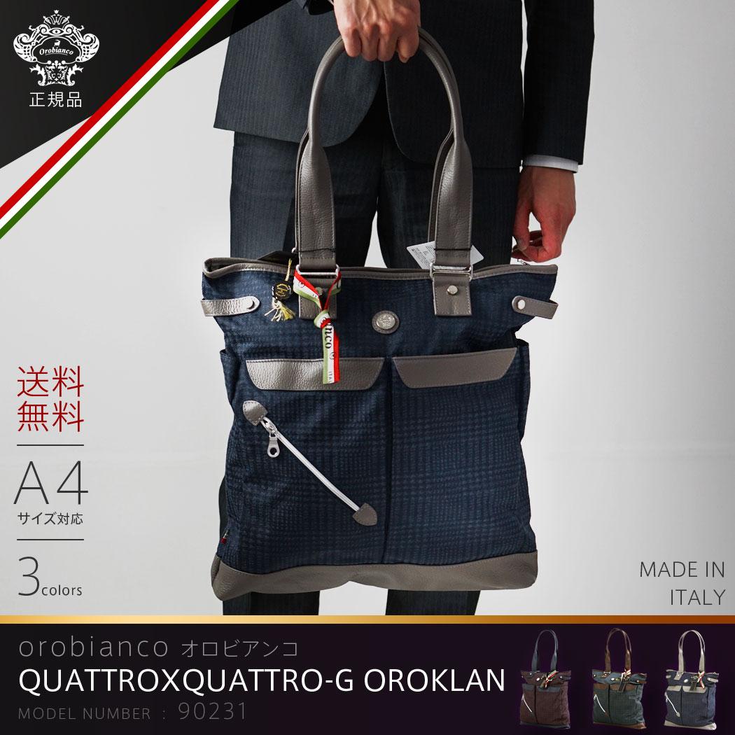 正規品 オロビアンコ OROBIANCO ブリーフケース バッグ ビジネス バッグ 鞄 旅行かばん メンズ レディース オロクラン 「QUATTROXQUATTRO-G OROKLAN」『orobianco-90231』