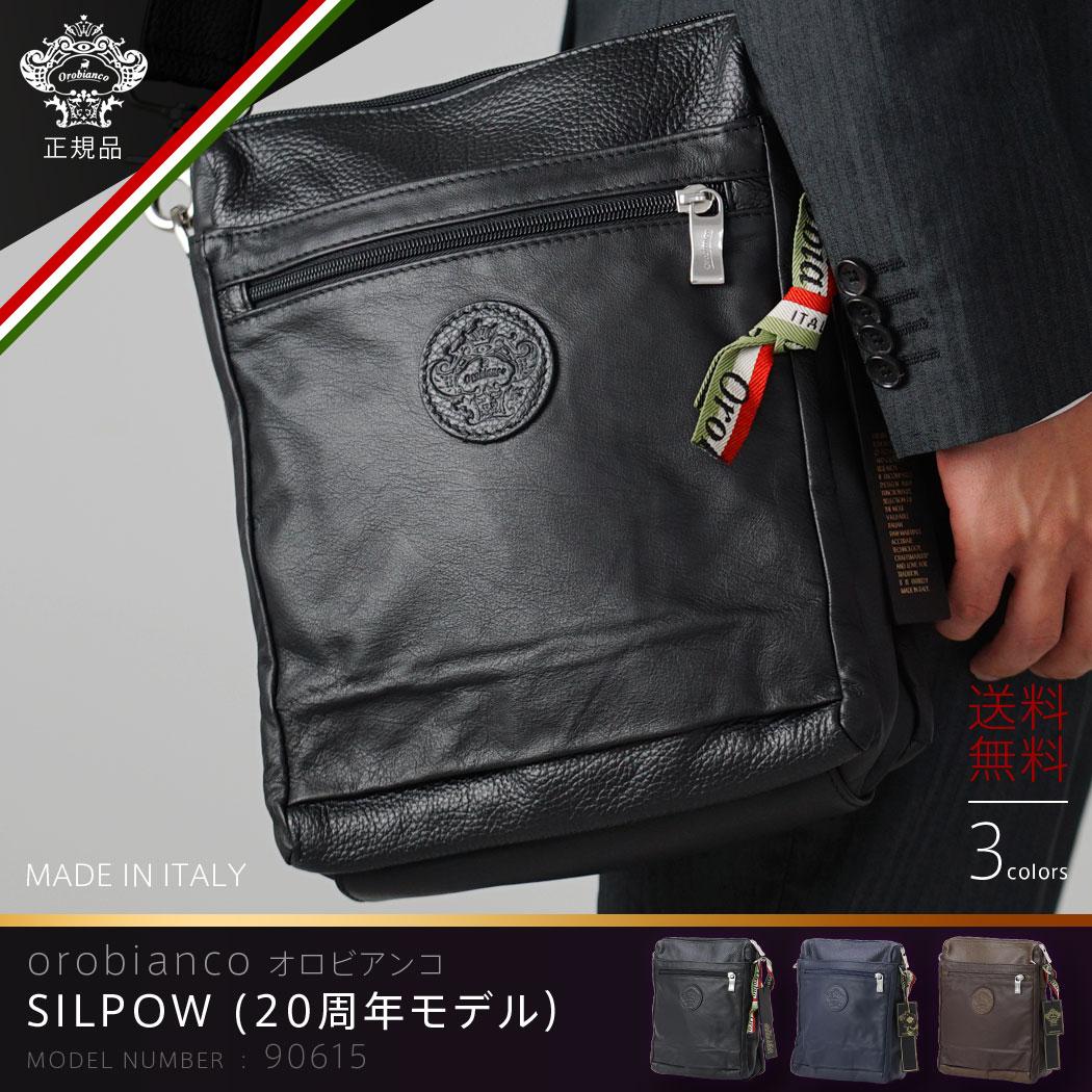 正規品 オロビアンコ OROBIANCO ショルダーバッグ 縦型 スリム バッグ ビジネス カジュアル 鞄 旅行かばん メンズ レディース 「SILPOWAVIO(20周年モデル)」『orobianco-90615』