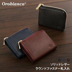 orobiancoオロビアンコ財布ラウンドファスナー札入れソリッドレザー(orobianco-ORS-031308)