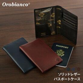 【無料ラッピング&限定クーポン】 オロビアンコ Orobianco パスポート ケース カバー ソリッドレザー メンズ プレゼント ギフト ラッピング対応 (orobianco-ORS-031518)