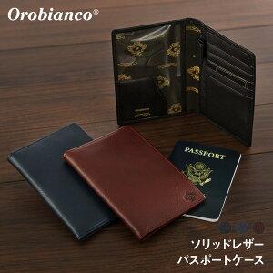 【今だけポイント10倍!】【父の日 無料ラッピング】 ギフト orobianco オロビアンコ パスポート ケース カバー ソリッドレザー (orobianco-ORS-031518)