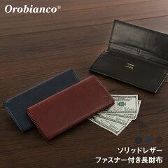 orobiancoオロビアンコファスナー付き長財布ソリッドレザー(orobianco-ORS-031708)
