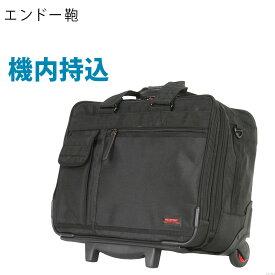 【クーポンで更にお得!】エンドー鞄 機内持込可能 NEOPRO RED ZONE 横型 キャリー ビジネス ショルダーバッグ 通勤 バッグ スーツケース キャリーケース キャリー 旅行 かばん ENDO1-325-43