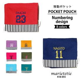 marietetie 移動ポケット 無地 男の子 女の子 / 付けポケット ナンバー 名入れ 刺繍 日本製 子供 キッズ クリップ 付き